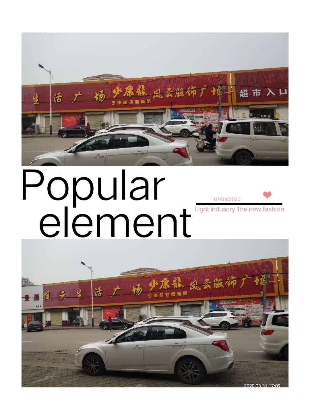 舞鋼市:誰該對鳳云生活購物廣場違規墻改梁埋下安全引患負責?