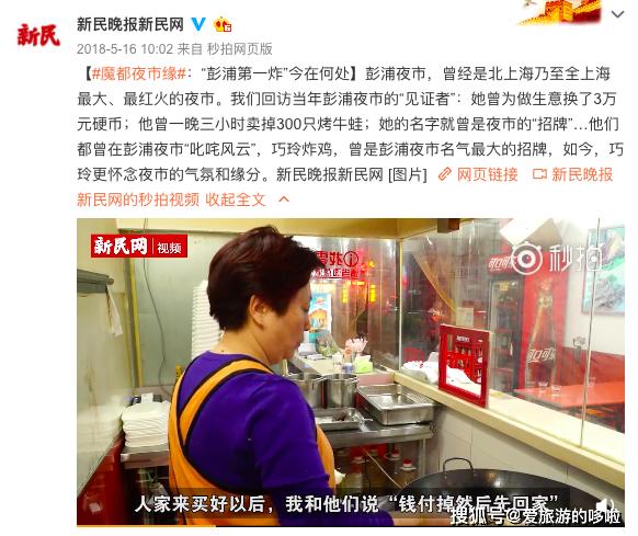 上海没烟火味?一看侬就不是上海人