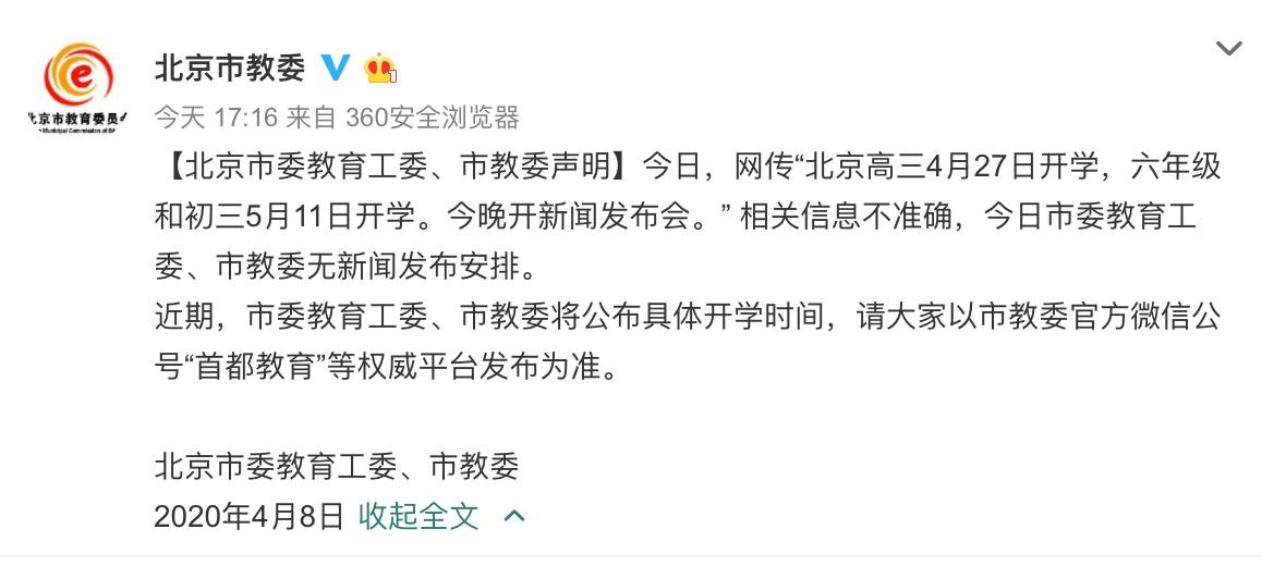 上海高三初三4月27日开学 上海开学为何这么晚?