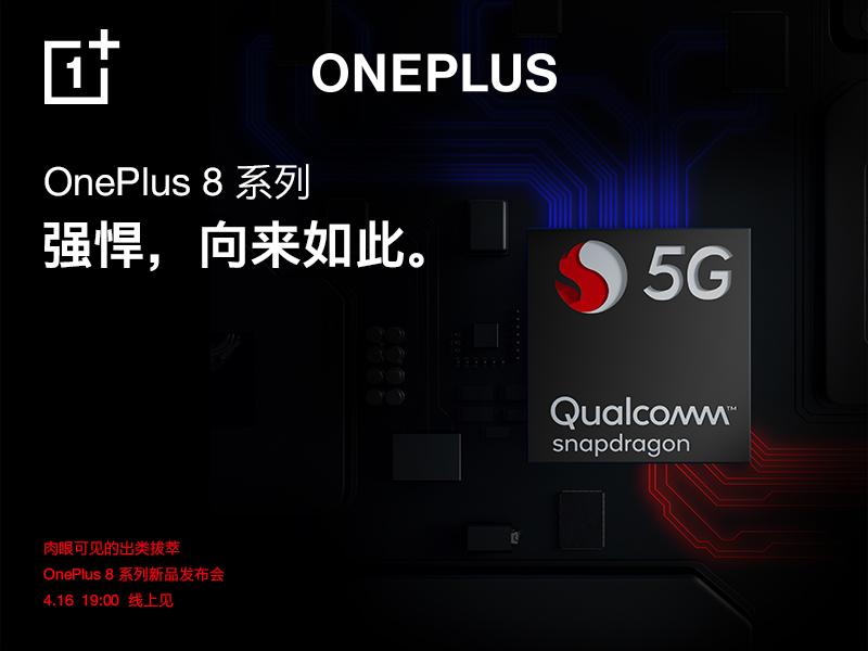 刘作虎:一加 8 系列新品将加入无线充电功能