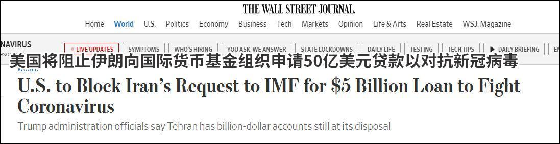 伊朗向IMF申请50亿美元抗疫贷款,美国计划阻止