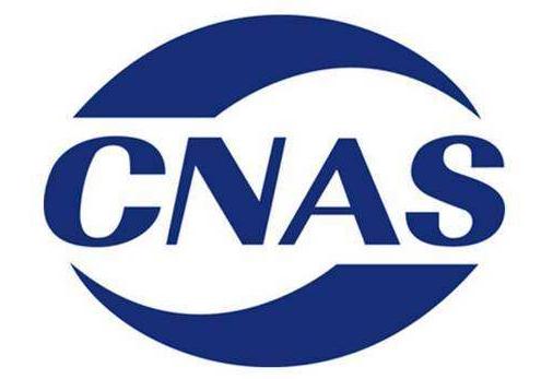 CNAS口罩质检报告办理流程插图