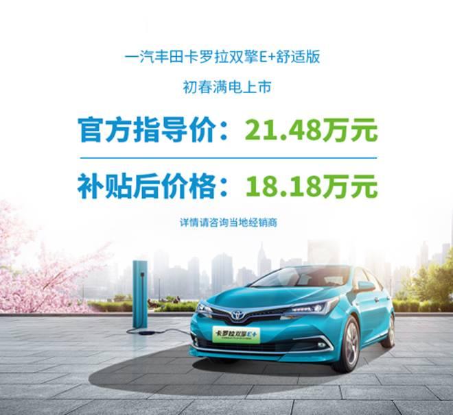 价格21.48万。新款卡罗拉双引擎E型已经上市