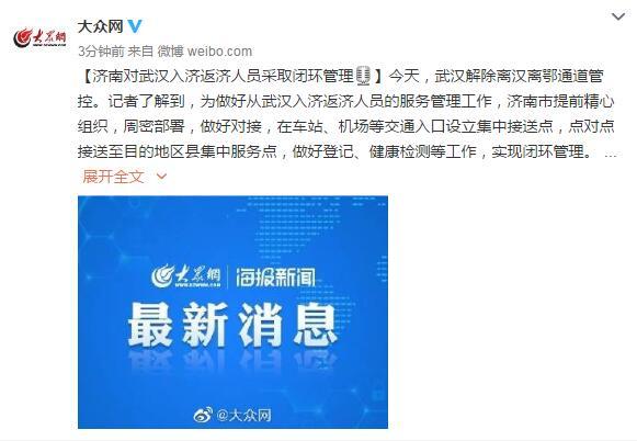 济南:对武汉入济返济人员采取闭环管理