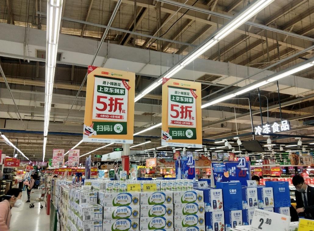 @漳州人,逛超市上京东到家,50万元消费券怎么花?