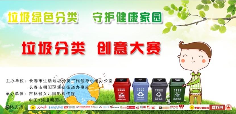 吉林省长春市朝阳区重庆街道办事处 垃圾分类创意大赛颁奖仪式