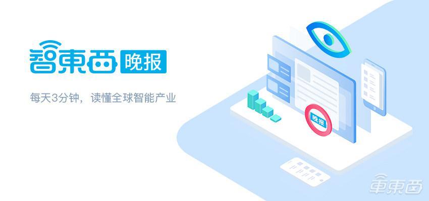 智東西晚報:三大運營商聯合發布5G消息業務 特斯拉宣布全員降薪