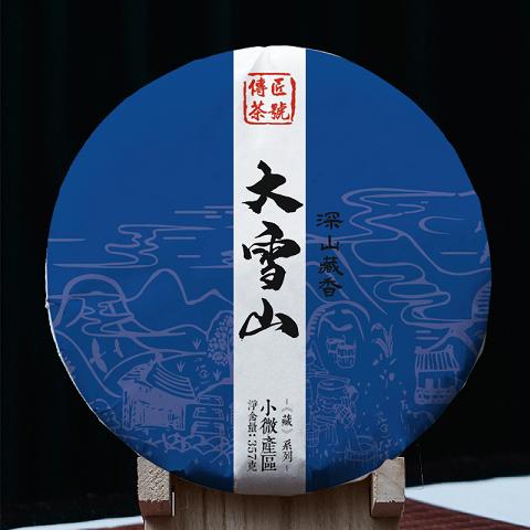 传匠茶号2011年春茶料醇厚协调的雪山典范香气陈 滋味醇图3