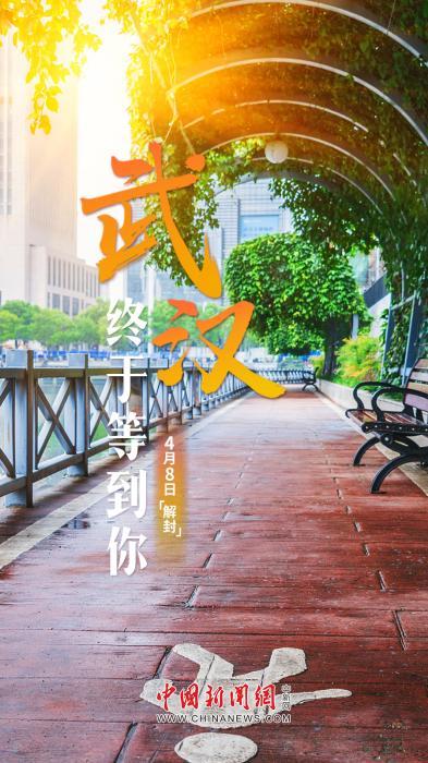 """中新网评:武汉""""解封"""",中国战疫的高光一刻"""