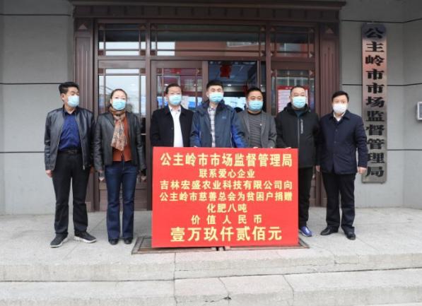 吉林省公主岭市场监管局携手爱心企业为14户贫困户送8吨化肥