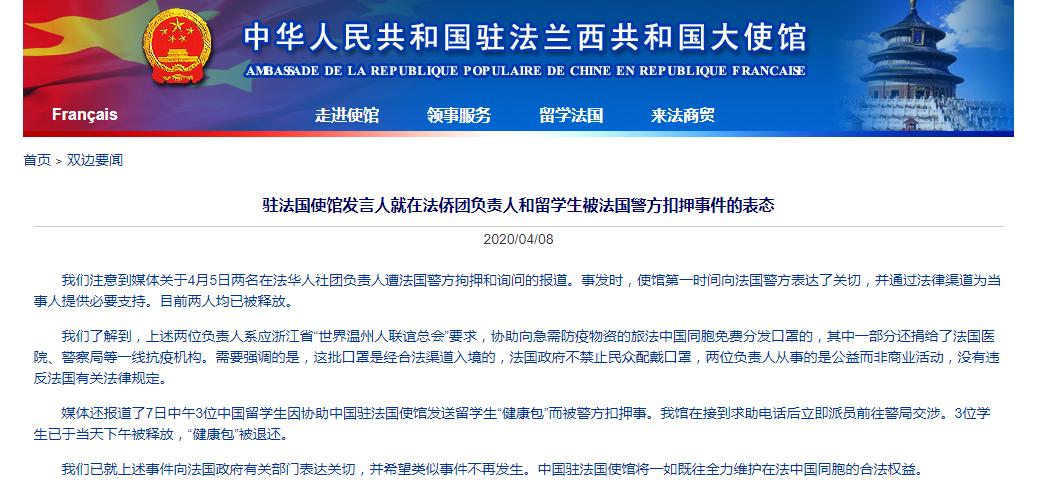 法国侨团负责人和留学生被当地警方扣押中使馆回应_法国新闻_法国中文网