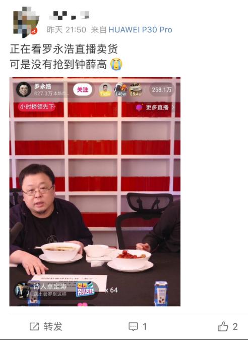 新国货雪糕品牌钟薛高 带来新消费生活方式