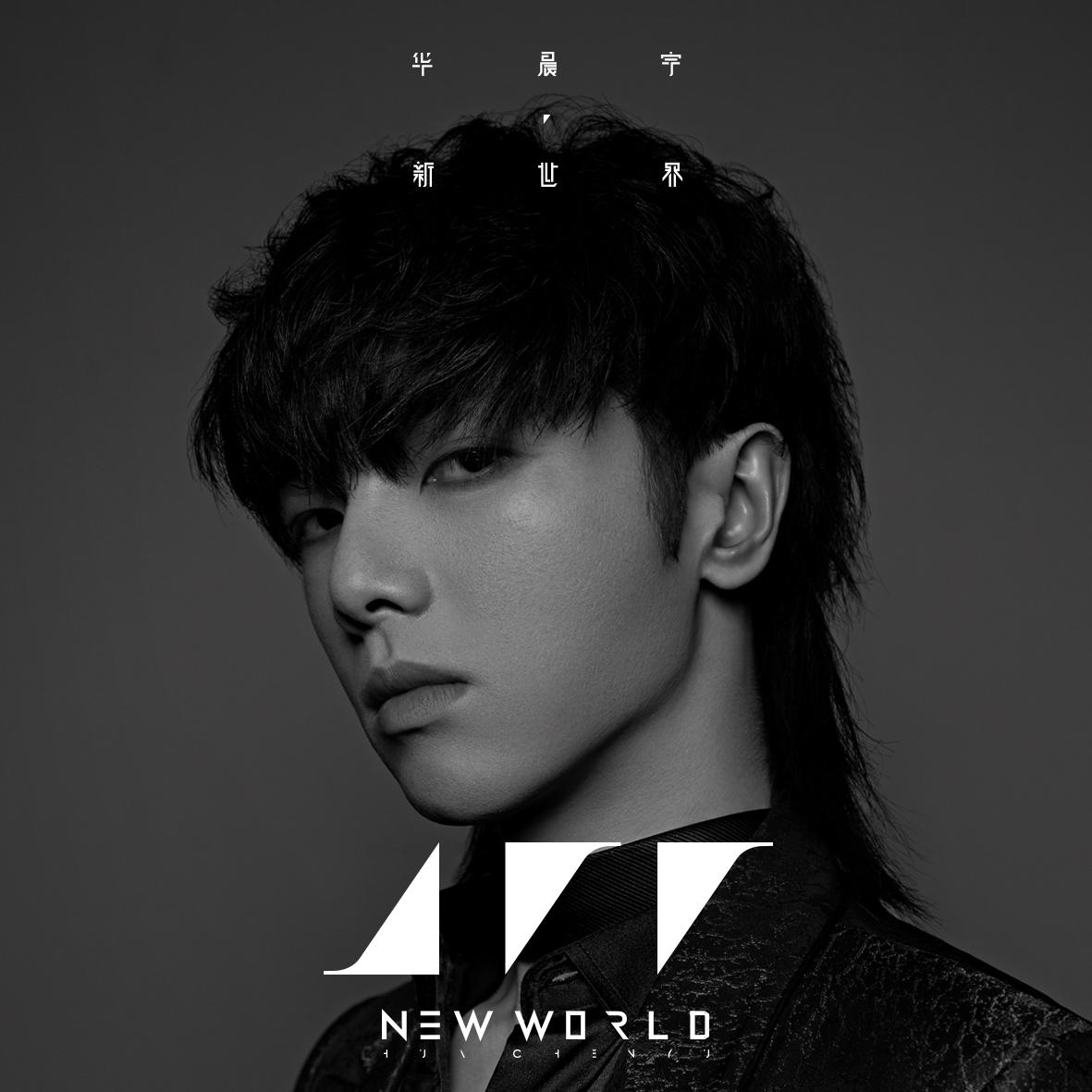 华晨宇新专辑《新世界》预售上线1小时销量61w+!