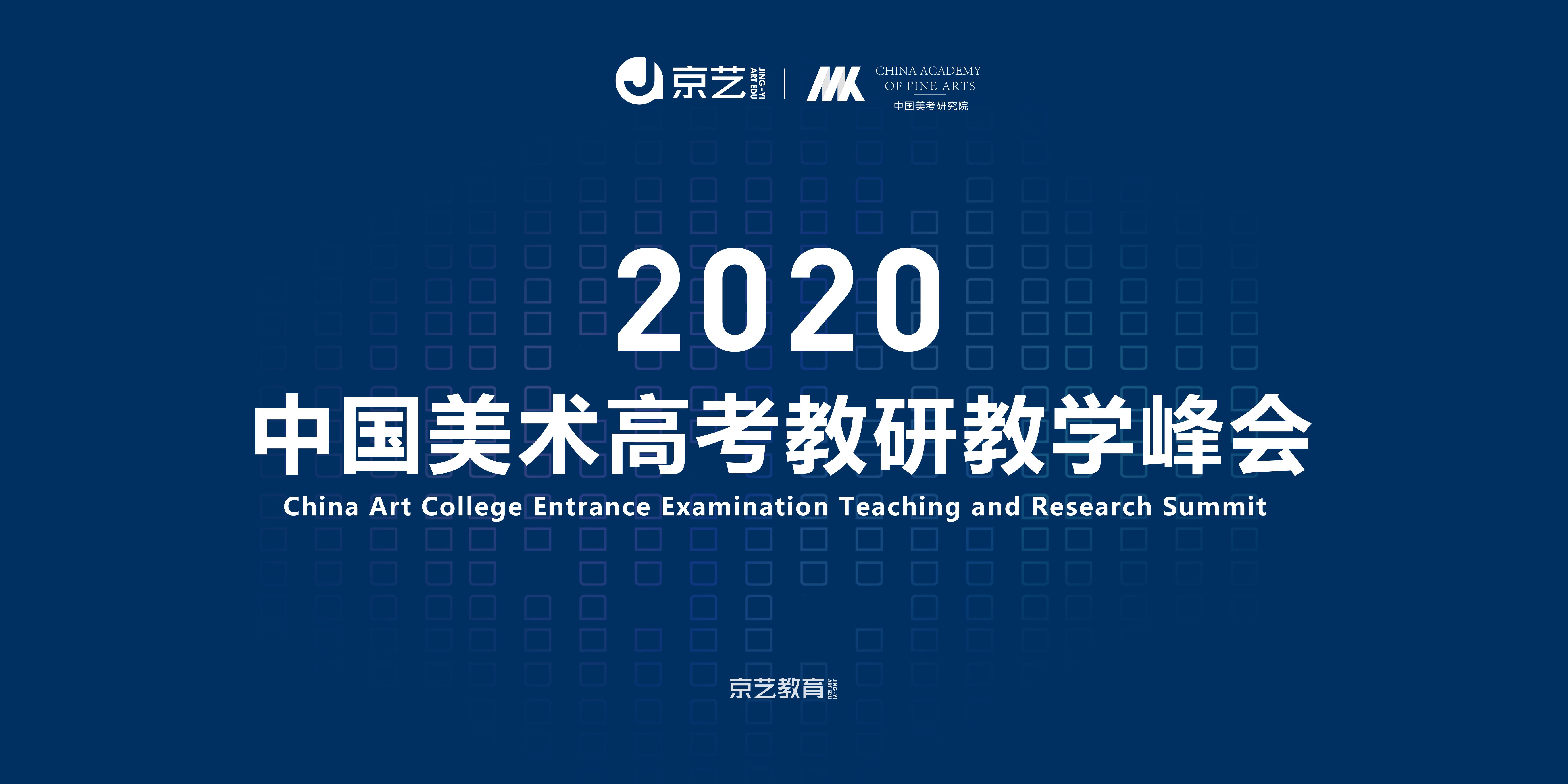 北京京艺画室率先建立美术高考研讨院,重新界说好教教