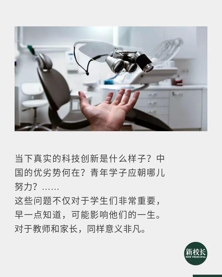 中國科技到底牛不牛?這樣上節探究課,可能影響孩子一生