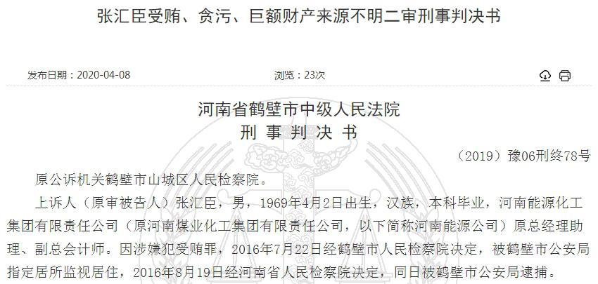 河南某国企副总会计师贪腐被判刑 中信广发济源农商行等银行涉案