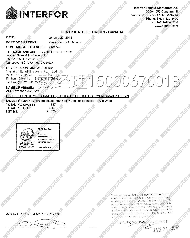 木材FSC证书 合格证 检验报告 采购木材你该了解的证书 南旗厂家