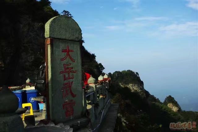 天下第一仙山——大岳武当