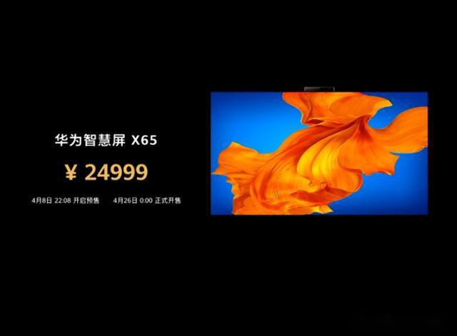 华为65寸电视凭啥卖两万五,智慧增长在哪?