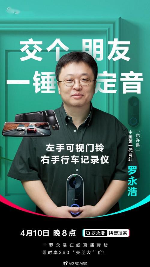 罗永浩即将开启第二场抖音直播,带货产品提前曝光!