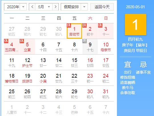 国庆节,中秋节:10月1日至8日放假调休,共8天.图片