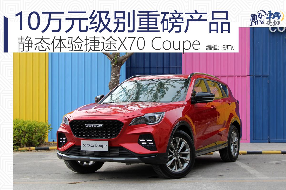 原创、同等水平、小巧、优势和快速的X70 Coupe静态体验