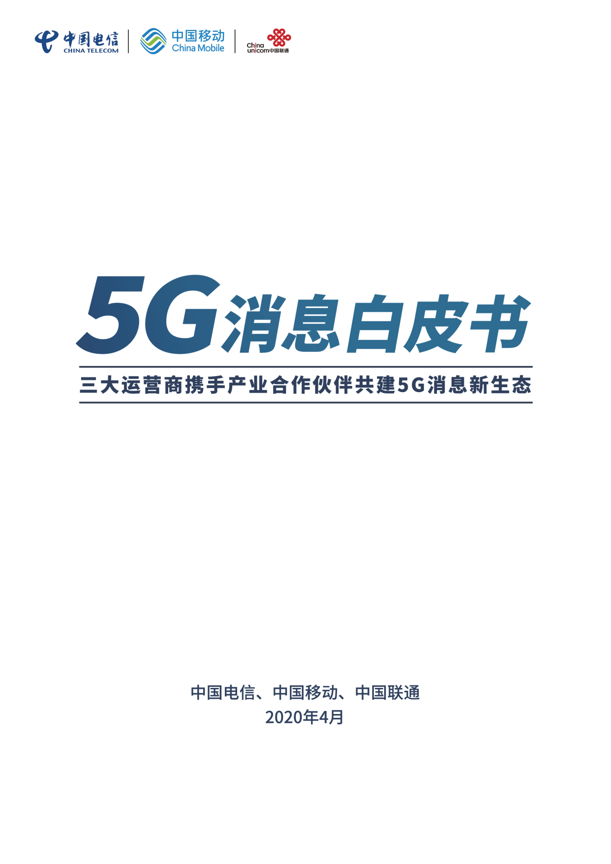 """六年磨一剑:融合通信(RCS)以""""5G消息""""的方式亮相"""