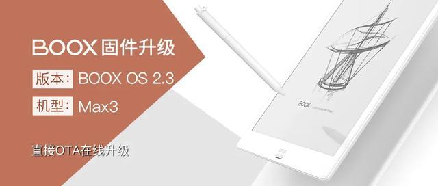 固件升級:Max3 智能墨水平板最新 BOOX OS 2.3 系統已發布