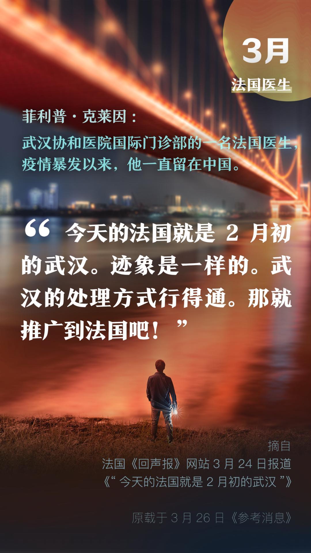 武汉保卫战,他们见证——2382 作者:留俄学生总会 帖子ID:22155