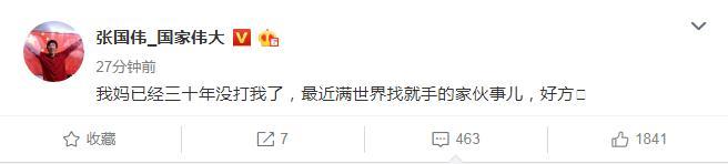 """张国伟刚退役就""""惹事"""",自曝母亲准备收拾他,网友呼吁:开直播_社交"""