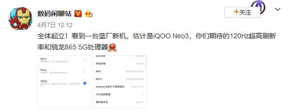 "iQOO Neo3或将配备""3+2旗舰至尊套餐"",不止120Hz屏幕刷新率"