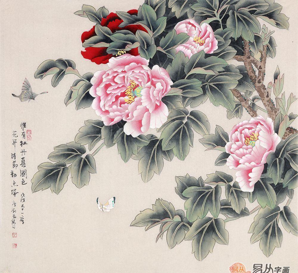 王一容斗方花鸟画国画牡丹图《惟有牡丹真国色》