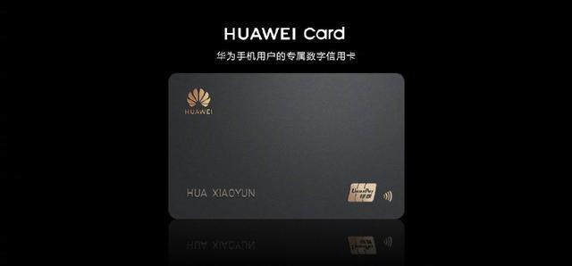 HUAWEI P40国内发布会重磅推出华为手机用户专属数字信用卡
