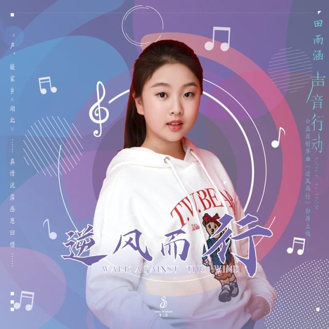 童星田雨涵致敬疫情逆行者献唱公益歌曲《逆风而行》