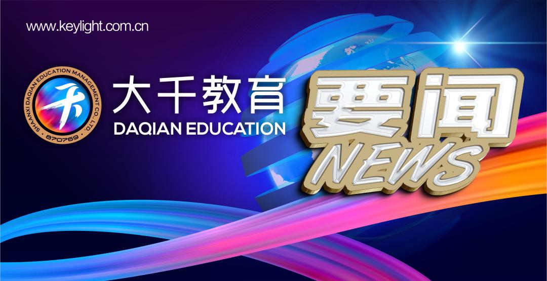 """把握""""新教育""""趋势 共迎""""新学校""""未来"""