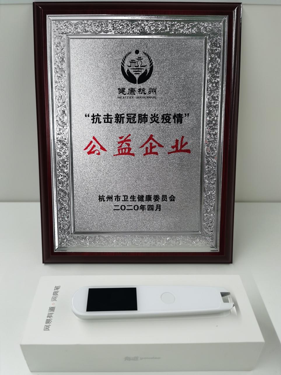 """网易公益基金会向杭州市卫健委捐赠有道词典笔作英雄""""回家礼"""""""