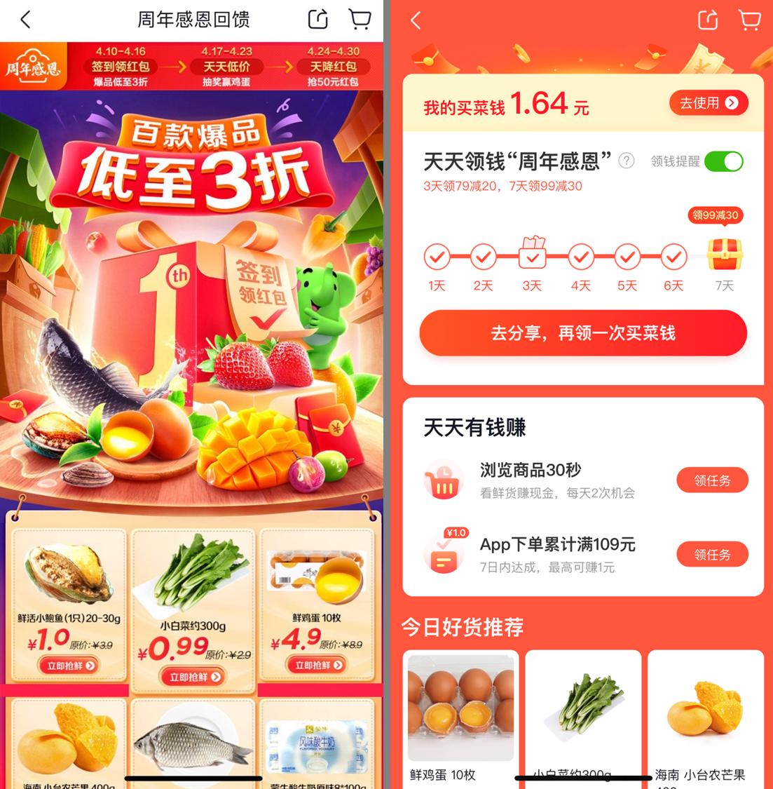 [北京]美团买菜北京开启周年感恩回馈 满足市民多元消费需求,