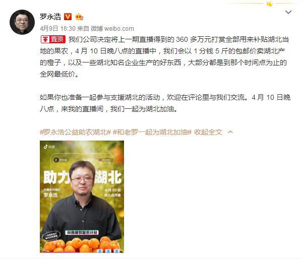 """罗永浩■罗永浩微博预告今晚开直播 被戏称新晋""""带货一哥"""","""