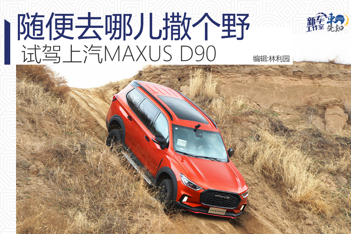 随便去哪儿撒个野 试驾上汽MAXUS D90 Pro