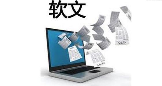 网媒社:软文推广已成为互联网传播的一种产物!