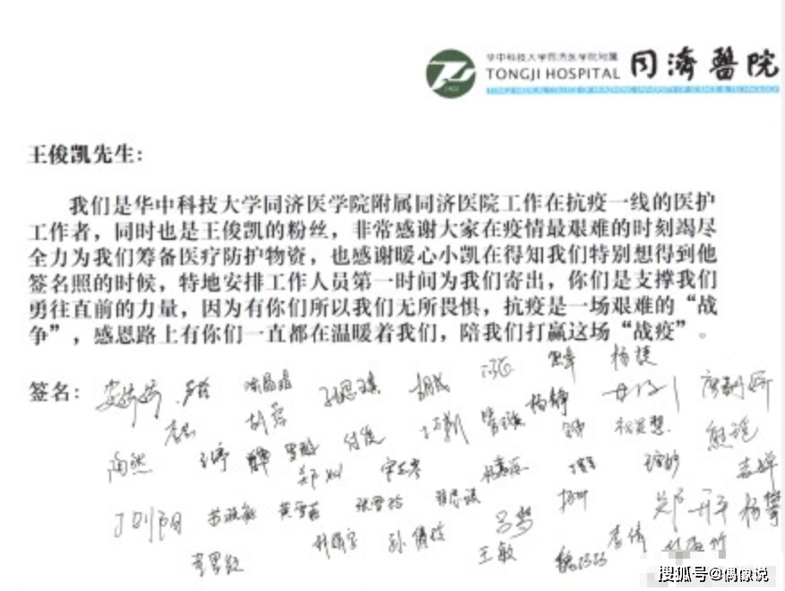 王俊凯给同济医院医护工作者送签名照,医护粉丝的回应令人感动