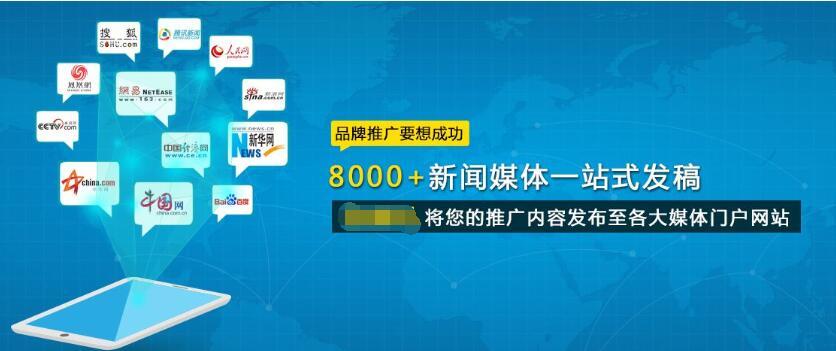 8000家新闻媒体一站式软文发稿平台,将企业新闻迅速投放到各大媒体门户网站