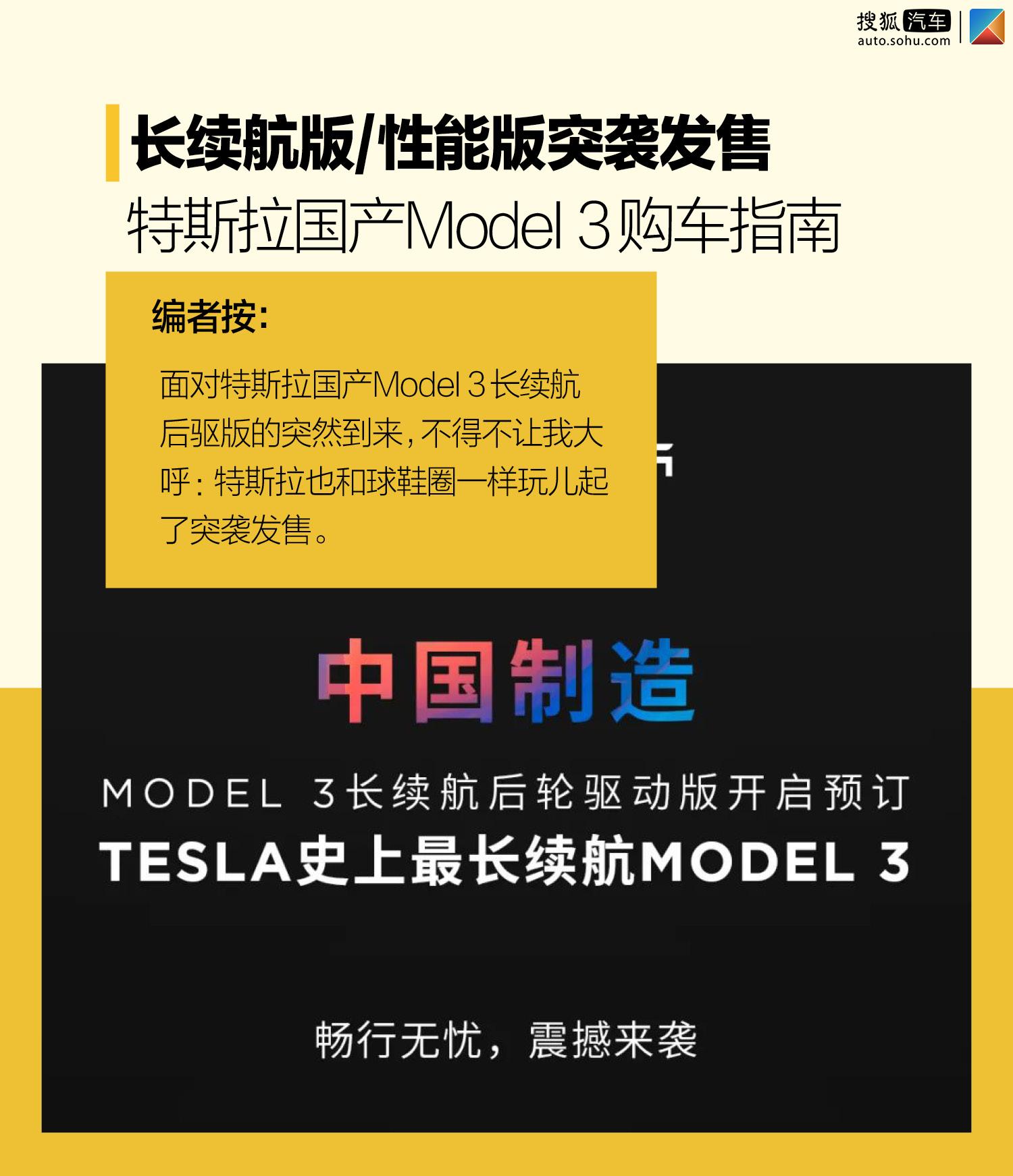 敲黑板!长续航版/性能版突袭发售 特斯拉国产Model 3购车指南