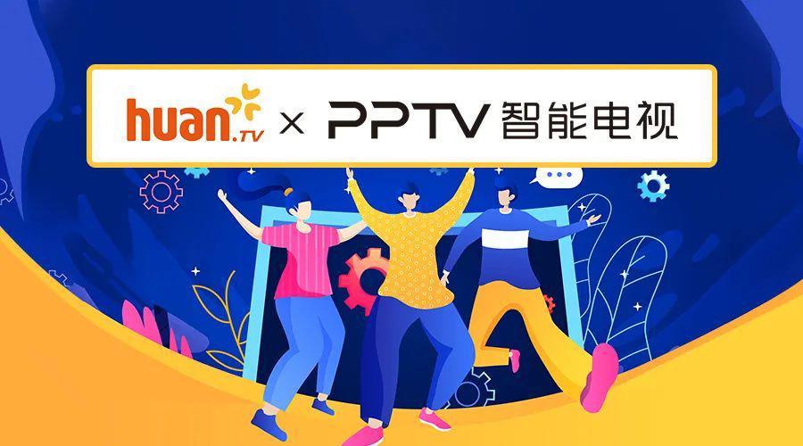 欢网携手PPTV智能电视 互联网品牌营销布局再突破