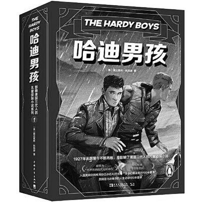 小侦探《哈迪男孩》为什么受欢迎?
