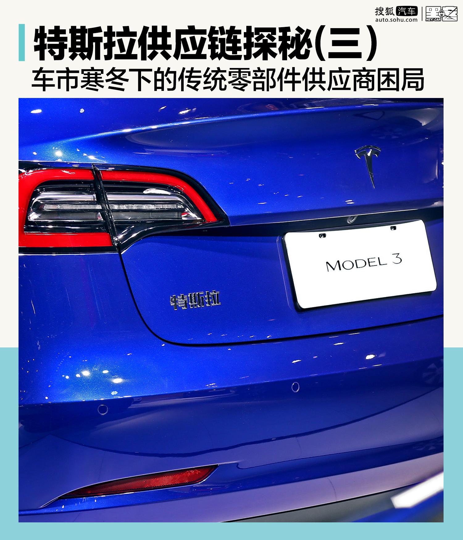 特斯拉供应链探秘(三) 车市寒冬中的传统零部件供应商困局