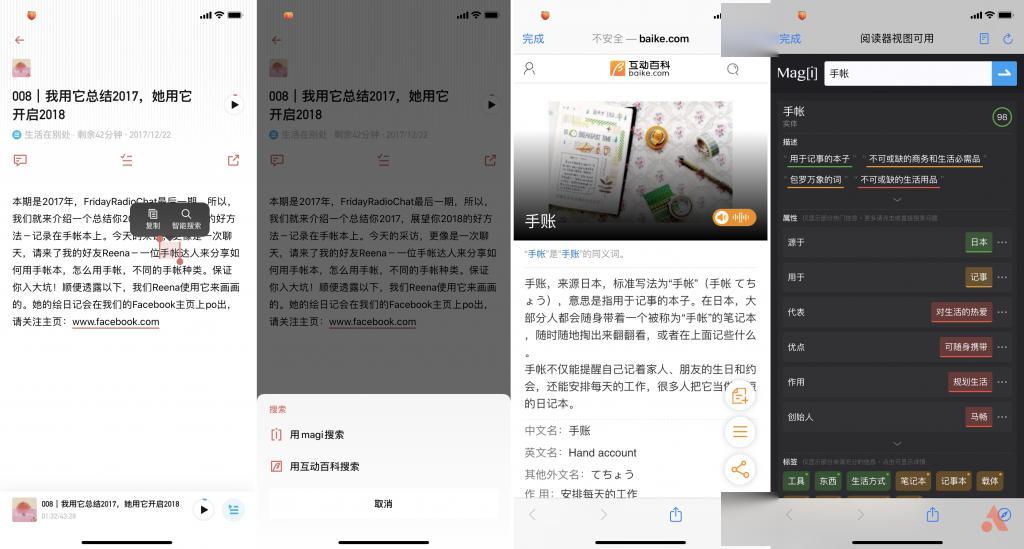 福利|《即刻》团队新作!搜索强、社交棒,这款超好用的播客 App 让你爱上「听故事」