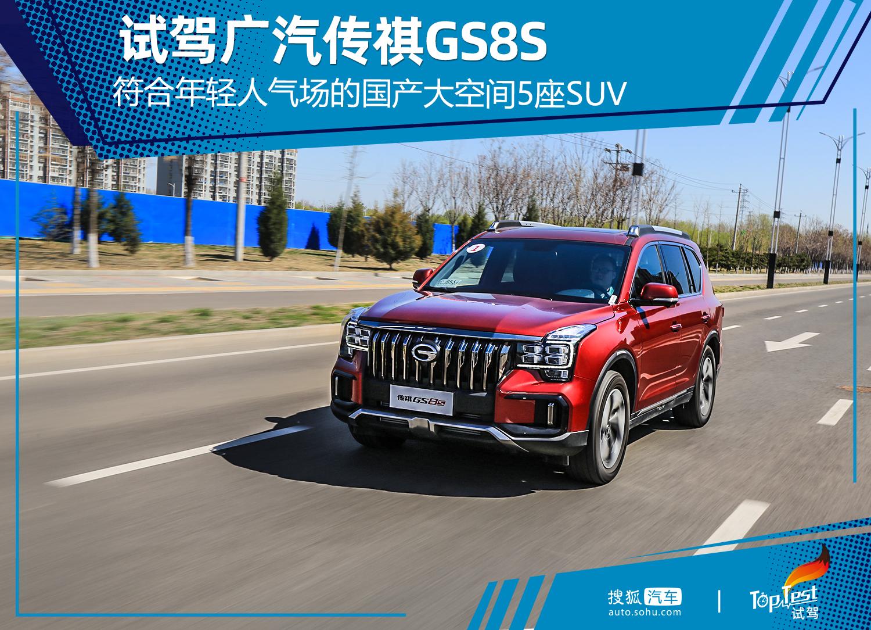 符合年轻人气场的国产大空间5座SUV 试驾广汽传祺GS8S