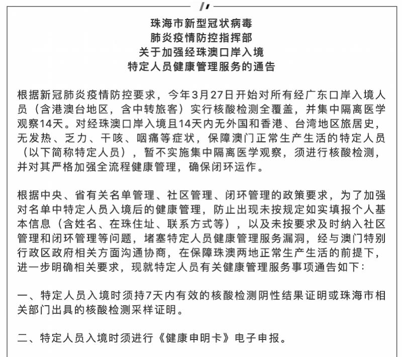 快讯!4月12日零时起,经珠澳口岸入境隔离政策有变