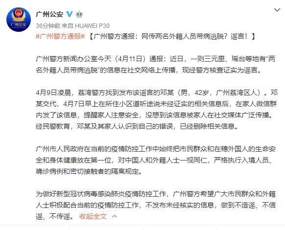 网传两名外籍人员在广州带病逃脱?当地警方辟谣